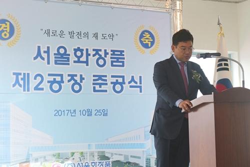 한정수 서울화장품 대표이사가 제2공장 준공 경과를 보고하고 있다.